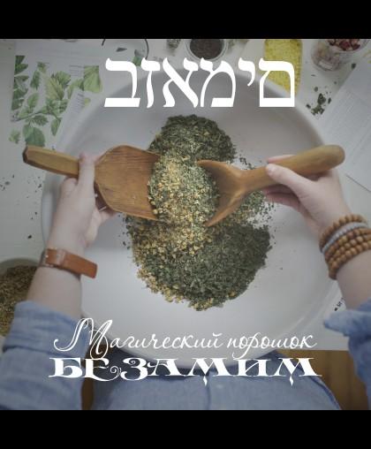 Магическая смесь БЕЗАМИМ (10гр) купить в Ведьмином доме
