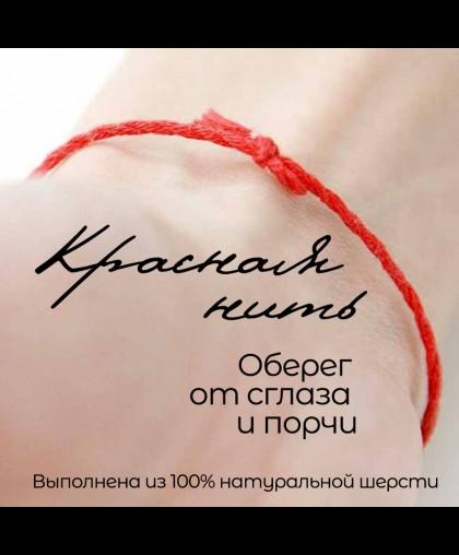 Настоящий оберег-талисман из Красной нити (не Каббала) Строславянский оберег от сглаза и порчи