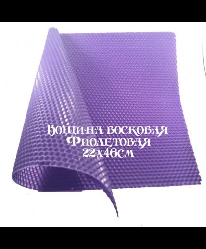 ВОЩИНА ВОСКОВАЯ ФИОЛЕТОВАЯ (1 лист) 22х46см
