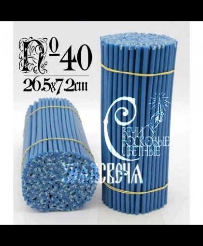 Васильковая восковая свеча №40 (2кг)