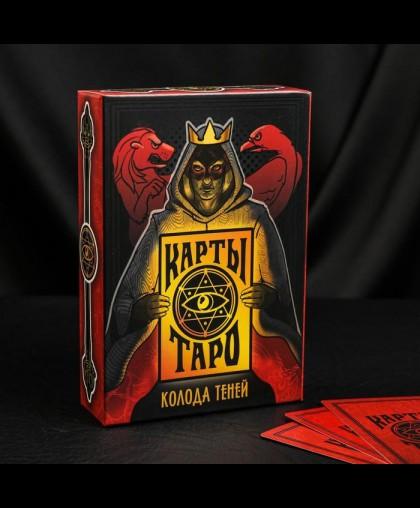 Карты Таро «Колода теней», 78 карт