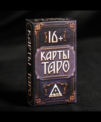 Карты Таро гадальные, четки, инструкция в атласном мешке