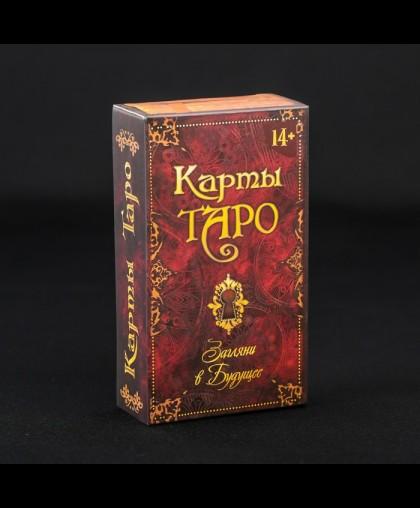 Карты «Таро», 78 шт.