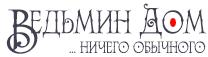 Ведьмин Дом интернет-магазин эзотерики и магии